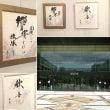 鎌倉芸術館にて本日最…