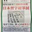 日本習字硬筆展へ