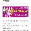 出演 NHK「バリバ…