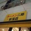 ラーメン二郎 荻窪店…