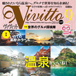 月刊Vivitto …
