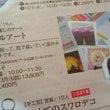 北海道新聞折り込みち…