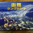 北海道・沖縄 お土産