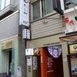 【東京都】淡路島の恵…