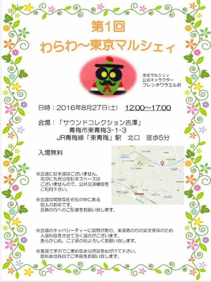 東京マルシェ01