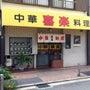 中華料理 喜楽 【サ…