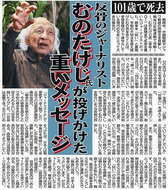 """反骨のジャーナリストむのたけじ氏の""""遺言"""""""