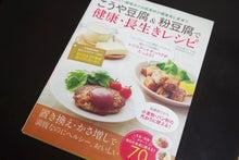 料理研究家 こうや豆腐 粉豆腐 レシピ本