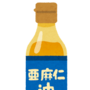油の摂り方 1