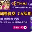 タイ国際航空CA事前…