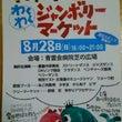 イベント情報☆鹿児島