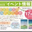 ★9/17(土)パス…