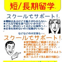 留学サポート♡