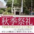 白木原地禄神社/秋季…