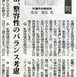 本日朝刊、京都新聞に…