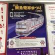 東急電車まつり in…