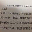 【京都市で犯罪被害者…