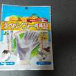 シャンプー手袋(2枚…
