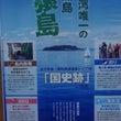 三浦半島の旅~猿島 …