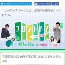 広島ホームテレビ「フ…