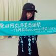 柴田阿弥♬卒業感謝祭…