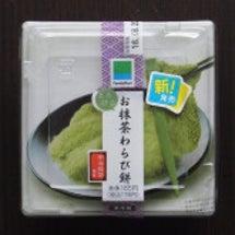【お抹茶わらび餅】(…