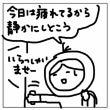 ◆静かにする宣言!!…