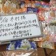 【 8/18 ご支援…