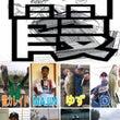 エリート8+3