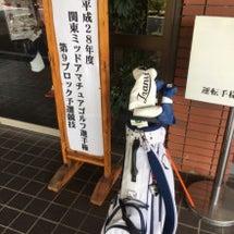 関東ミッドアマチュア…
