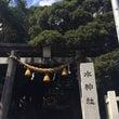 水神社@伊豆 &前進…