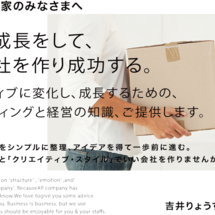 【講演】神コンサル/…
