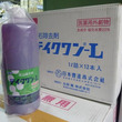 日本曹達 尿石除去剤…