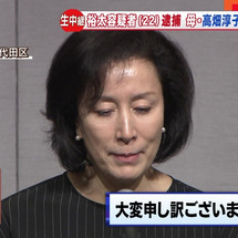 高畑淳子、長男・裕太…