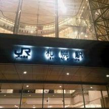 昨日、札幌入り