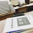 名古屋大学選抜クラス…