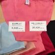 【 日本製シルク商品…