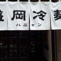 盛岡冷麺 ハニャン