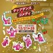 【TAPDO!劇場版…