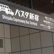 初バスタ新宿