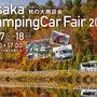 大阪キャンピングカー…