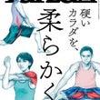 Tarzan発売中
