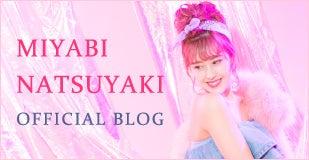 夏焼雅 オフィシャルブログ