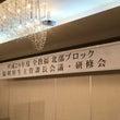 【全教福 北部ブロッ…