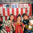 古志祭り〜恵比寿祭〜…