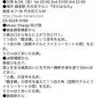 本日20時〜「銀座月…