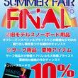 【イベント】SUMM…