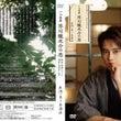 芥川龍之介の恋DVD