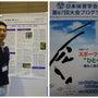 【日本体育学会に参加…