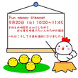 【受付中】9/20(…